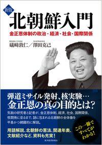 新版 北朝鮮入門―金正恩体制の政治・経済・社会・国際関係