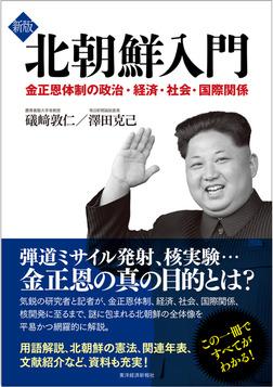 新版 北朝鮮入門―金正恩体制の政治・経済・社会・国際関係-電子書籍
