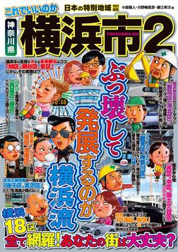 日本の特別地域 特別編集 これでいいのか 神奈川県 横浜市2-電子書籍