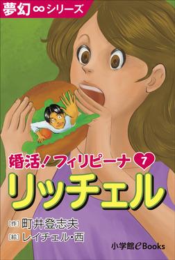 夢幻∞シリーズ 婚活!フィリピーナ7 リッチェル-電子書籍