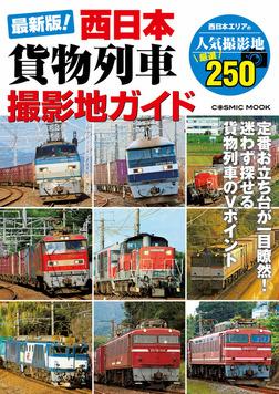 最新版!西日本貨物列車撮影地ガイド-電子書籍