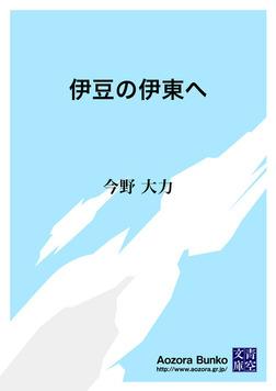 伊豆の伊東へ-電子書籍