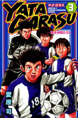 YATAGARASU(3)-電子書籍