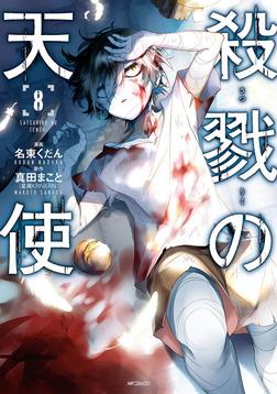 殺戮の天使 8-電子書籍