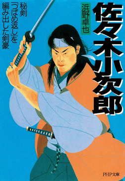 佐々木小次郎 秘剣「つばめ返し」を編み出した剣豪-電子書籍