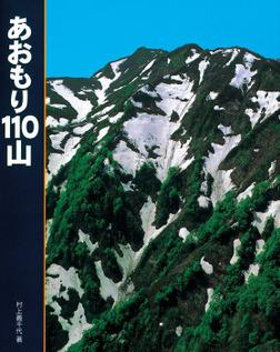 あおもり110山-電子書籍