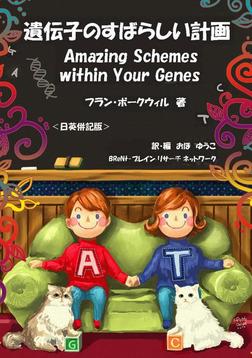 遺伝子のすばらしい計画-電子書籍
