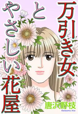 万引き女とやさしい花屋-電子書籍