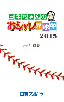 ヨネちゃんのおシャレ野球学・2015-電子書籍