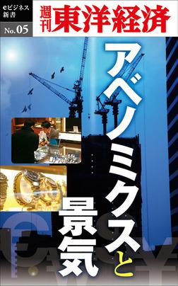 アベノミクスと景気―週刊東洋経済eビジネス新書No.05-電子書籍