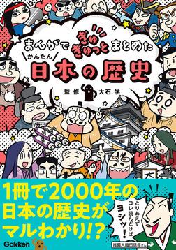 まんがでぎゅぎゅっとまとめたかんたん日本の歴史-電子書籍
