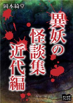 異妖の怪談集 近代編-電子書籍