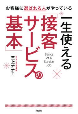 お客様に選ばれる人がやっている 一生使える「接客サービスの基本」(大和出版)-電子書籍