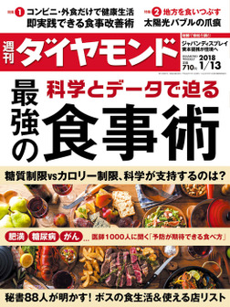 週刊ダイヤモンド 18年1月13日号-電子書籍