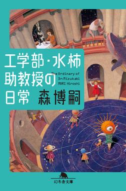 工学部・水柿助教授の日常 The Ordinary of Dr.Mizukaki-電子書籍