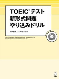 [音声DL付]TOEIC(R)テスト 新形式問題やり込みドリル~新傾向を徹底分析した問題で最新戦略を伝授!