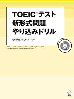 [音声DL付]TOEIC(R)テスト 新形式問題やり込みドリル~新傾向を徹底分析した問題で最新戦略を伝授!-電子書籍