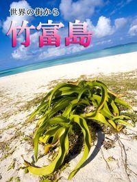 世界の街から・竹富島
