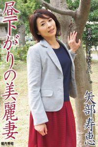 昼下がりの美麗妻 矢部寿恵