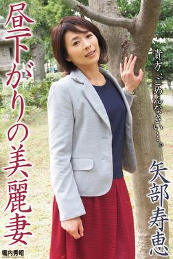昼下がりの美麗妻 矢部寿恵-電子書籍