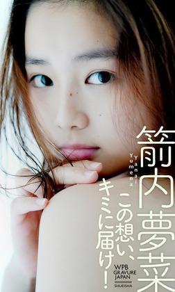【デジタル限定】箭内夢菜写真集「この想い、キミに届け!」-電子書籍