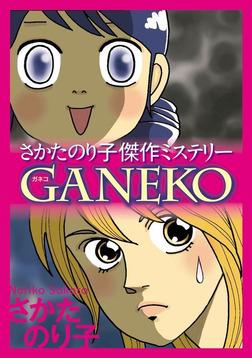 さかたのり子傑作ミステリー GANEKO-電子書籍
