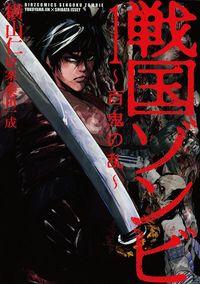 戦国ゾンビ-百鬼の乱- (1)