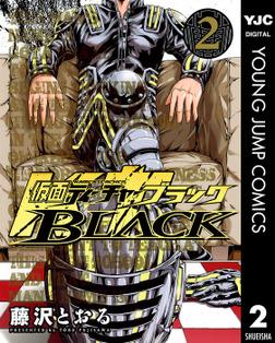 仮面ティーチャーBLACK 2-電子書籍