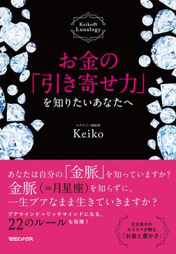お金の「引き寄せ力」を知りたいあなたへ Keiko的Lunalogy-電子書籍