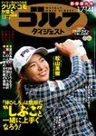 週刊ゴルフダイジェスト 2020/1/7号・14合併号