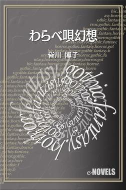 わらべ唄幻想-電子書籍