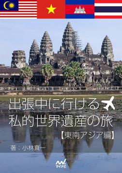 出張中に行ける勝手気ままな私的世界遺産の旅「東南アジア編」-電子書籍