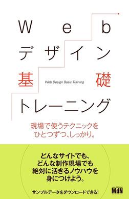 Webデザイン基礎トレーニング 現場で使うテクニックをひとつずつ、しっかり。-電子書籍