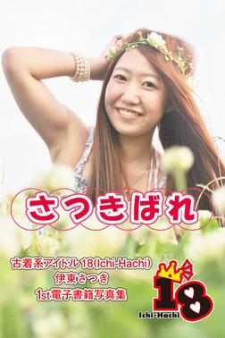 【古着系アイドル18(Ichi-Hachi)】さつきばれ~伊東さつき 1st電子書籍写真集~-電子書籍