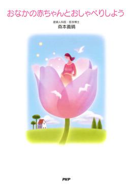おなかの赤ちゃんとおしゃべりしよう-電子書籍
