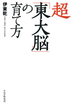 超「東大脳」の育て方-電子書籍