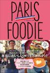 PARIS FOODIE パリ・フーディー パリ レストランガイド