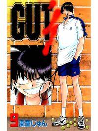 GUT's 9巻