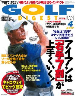 ゴルフダイジェスト 2017年4月号-電子書籍