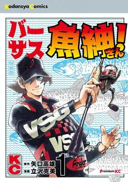 バーサス魚紳さん! 特装版(1)-電子書籍