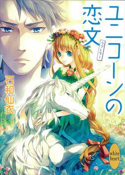 ユニコーンの恋文-電子書籍