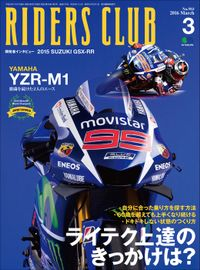 RIDERS CLUB No.503 2016年3月号