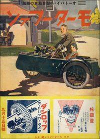 モーターファン 1935年 昭和10年 09月15日号