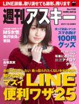 週刊アスキー No.1158(2017年12月26日発行)