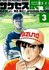 石井さだよしゴルフ漫画シリーズサクセス辰平3巻