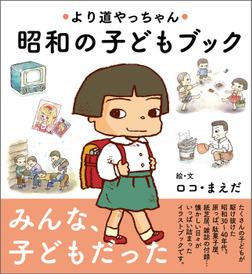より道やっちゃん 昭和の子どもブック-電子書籍