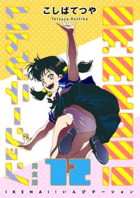 IKENAI! いんびテーション 〔完全版〕 12巻
