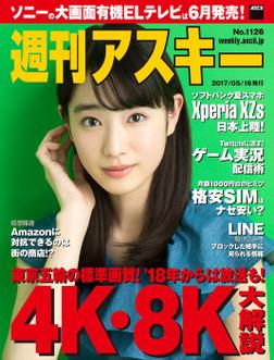 週刊アスキー No.1126 (2017年5月16日発行)-電子書籍