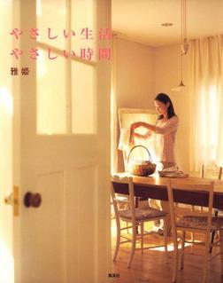 やさしい生活、やさしい時間 vol.1-電子書籍