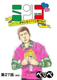 ミンゴ イタリア人がみんなモテると思うなよ 【単話】(27)